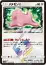 ポケモンカードゲーム/[SM7a] 迅雷スパーク/PK-SM7A-043 メタモン PR