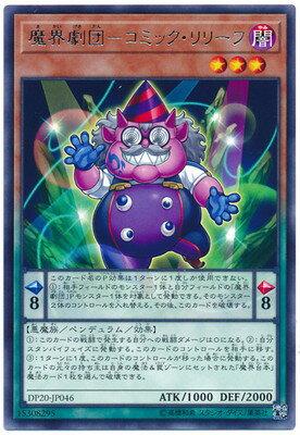 遊戯王 第10期 DP20-JP046 魔界劇団−コミック・リリーフ R画像
