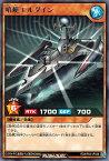 遊戯王ラッシュデュエル RD/KP03-JP038 哨艇エルダイン R