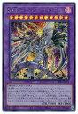 遊戯王 第11期 SD41-JPP01 鎧皇竜−サイバー・ダーク・エンド・ドラゴン【シークレットレア】