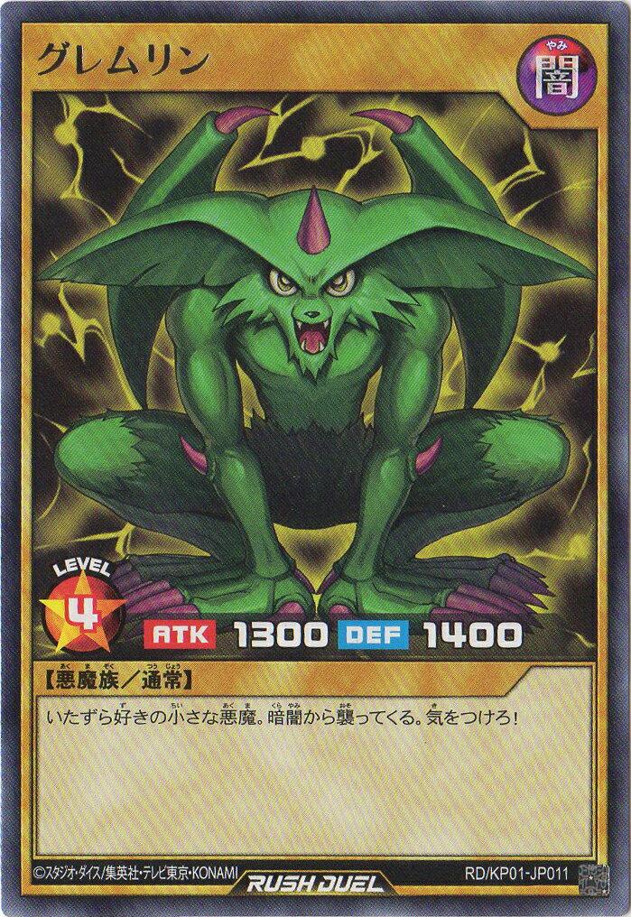 トレーディングカード・テレカ, トレーディングカード  RDKP01-JP011 R