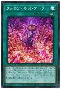 遊戯王 第11期 CP20-JP026 ヌメロン・ネットワーク【スーパーレア】