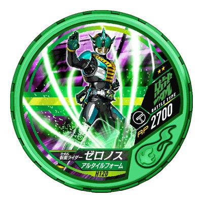 Kamen Rider zeronos DISC-H120 R2