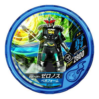 Kamen Rider zeronos DISC-H121 R2