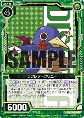Z/X ゼクス E08-046 ラブレタープリニー EX8弾 日本一ソフトウェア3