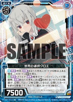 Z/X ゼクス E10-014 世界の選択クロエ R EX10弾 オール☆ゼクスターズ
