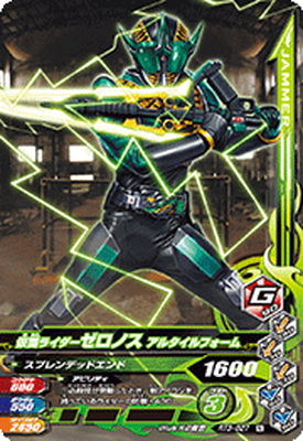 Kamen Rider zeronos RT3-027 N