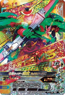 ガンバライジング/RT3-036 仮面ライダー鎧武 スイカアームズ LR