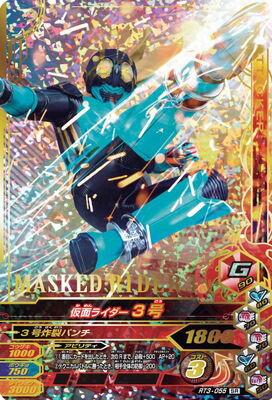 Kamen Rider 3 SALE RT3-055 3 SR