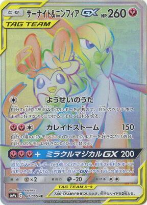 トレーディングカード・テレカ, トレーディングカード  PK-SM9a-067 GX HR