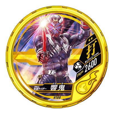 仮面ライダー ブットバソウル DISC-H188 仮面ライダー響鬼 R2