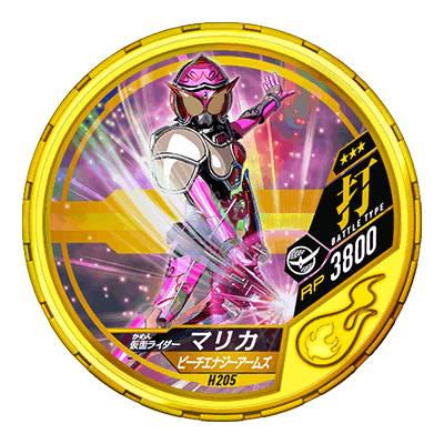 Kamen Rider marika DISC-H205 R3