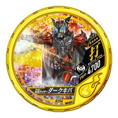 Kamen Rider dark kiva DISC-H256 R4