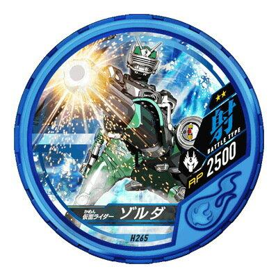 Kamen Rider zolda DISC-H265 R2