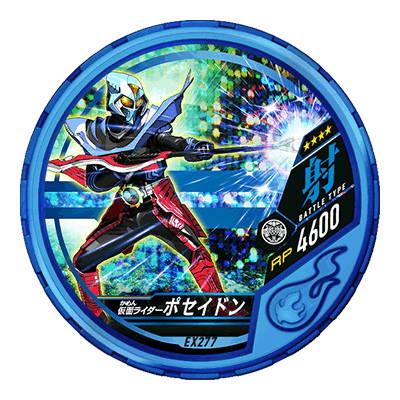 Kamen Rider poseidon DISC-EX277 R4