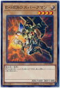 遊戯王 第10期 CP19-JP016 E・HERO スパークマン