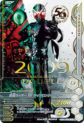 トレーディングカード・テレカ, トレーディングカード  50th-064 W LR