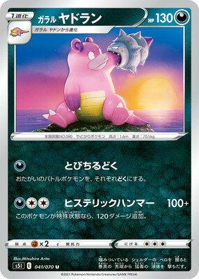 トレーディングカード・テレカ, トレーディングカード  PK-S5I-041 U