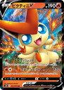 ポケモンカードゲーム PK-S5R-012 ビクティニV RR