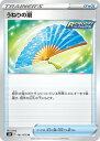 ポケモンカードゲーム PK-S5R-061 うねりの扇 U