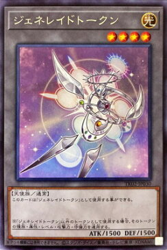 遊戯王 TK02-JP030 ジェネレイドトークン R