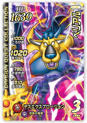 トレーディングカード・テレカ, トレーディングカード DQ B1-021 SR