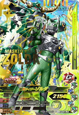 Kamen Rider zolda ZB4-030 LR