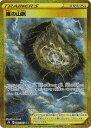 ポケモンカードゲーム PK-S7R-089 嵐の山脈 UR