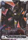デジモンカードゲーム P-026 ブラックウォーグレイモン P