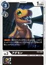 デジモンカードゲーム ST5-03 アグモン U