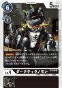 デジモンカードゲーム ST5-08 ダークティラノモン U