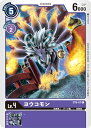デジモンカードゲーム ST6-07 ヨウコモン C