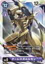 デジモンカードゲーム ST6-13 クーレスガルルモン SR