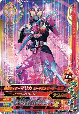 Kamen Rider marika ZB3-043 SR
