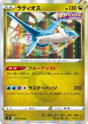 トレーディングカード・テレカ, トレーディングカード  PK-S8-075 R