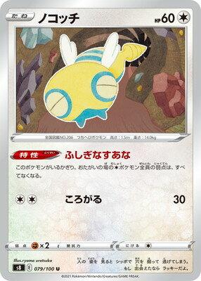 トレーディングカード・テレカ, トレーディングカード  PK-S8-079 U