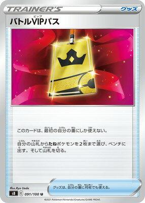 トレーディングカード・テレカ, トレーディングカード  PK-S8-091 VIP U