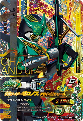 Kamen Rider zeronos ZB5-031 LR