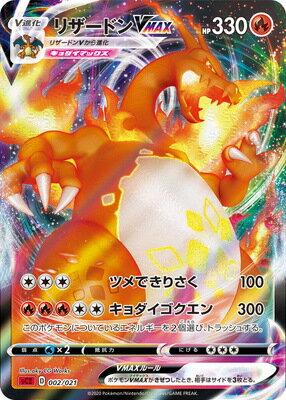 トレーディングカード・テレカ, トレーディングカード  PK-SC2-002 VMAX