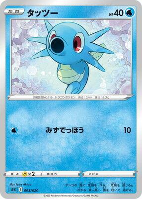 トレーディングカード・テレカ, トレーディングカードゲーム  PK-SEK-003
