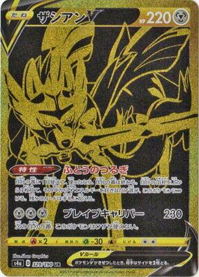 トレーディングカード・テレカ, トレーディングカード  PK-S4a-329 V UR