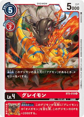 トレーディングカード・テレカ, トレーディングカードゲーム  BT5-010 U