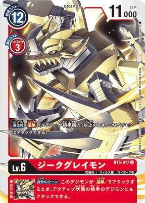 トレーディングカード・テレカ, トレーディングカード  BT5-017 U