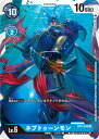 デジモンカードゲーム BT5-030 ネプトゥーンモン U