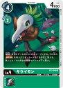 デジモンカードゲーム BT5-049 キウイモン U