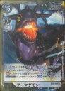 デジモンカードゲーム 【パラレル】BT5-085 アーマゲモン SR