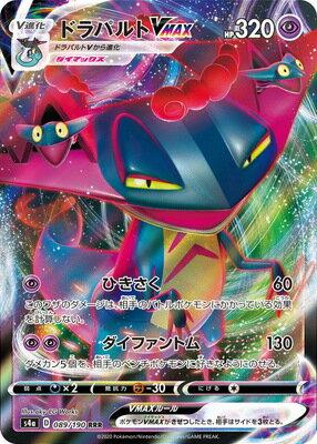 トレーディングカード・テレカ, トレーディングカード  PK-S4a-089 VMAX RRR