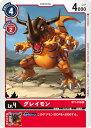 デジモンカードゲーム BT1-015 グレイモン U