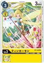 デジモンカードゲーム BT1-047 ティンカーモン U