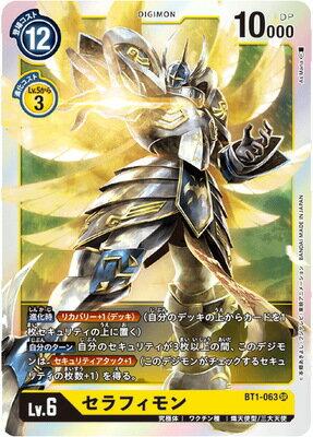 トレーディングカード・テレカ, トレーディングカード  BT1-063 SR